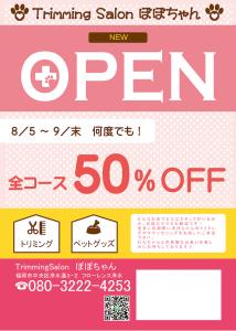 トリミングサロンぽぽちゃんオープン記念|福岡市中央区浄水通